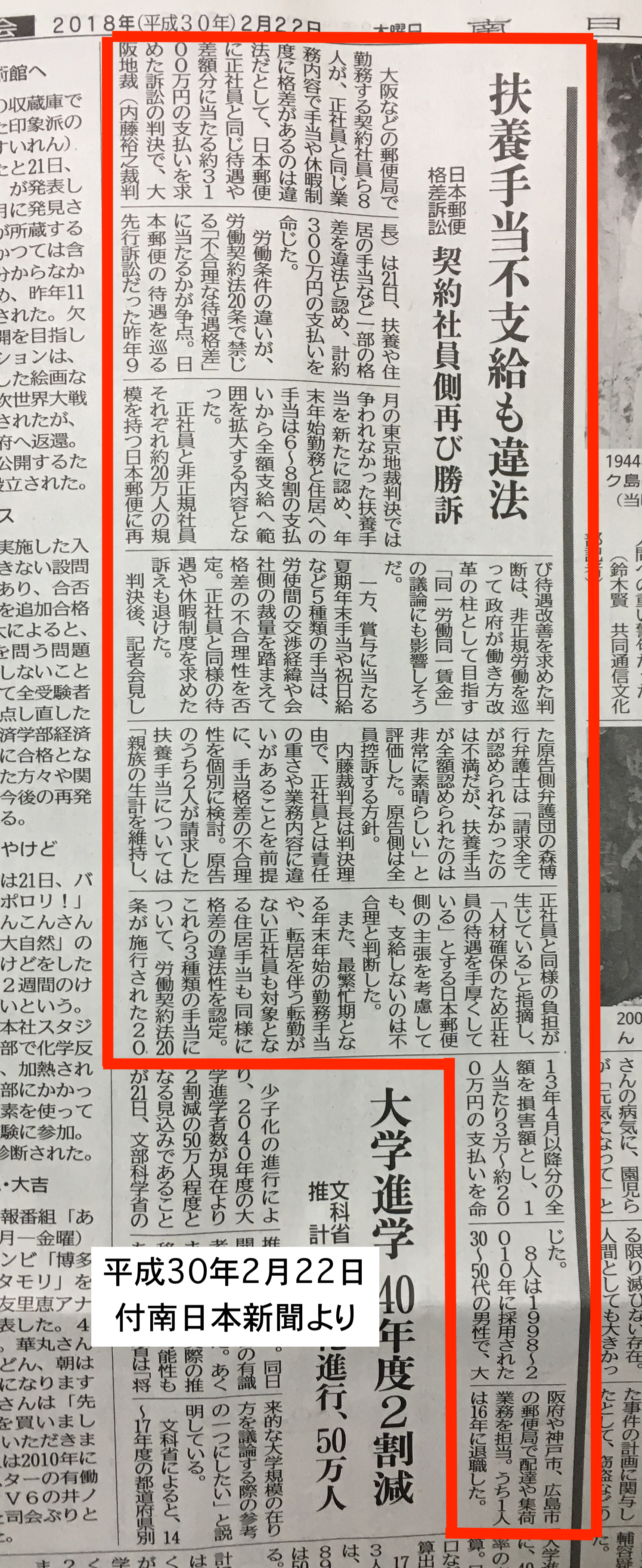 平成30年2月22日付 南日本新聞より